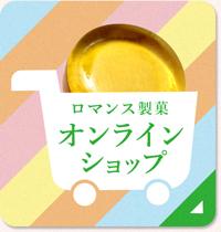 ロマンス製菓オンラインショップ