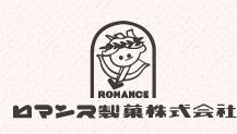 ロマンス製菓ロゴ