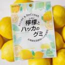 檸檬とハッカのグミ2
